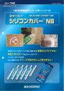 シャープ化学工業シリコンカバーNB10本(1ケース)