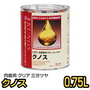 リボス クノス 0.75L 【リボス/Livos/リボス自然...