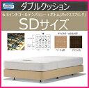 シモンズ ダブルクッション マットレス【ゴールデンバリューセット】【SDサイズ】セミダブル SIMMONS 腰痛 ホテル
