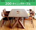 ダイニングテーブル 200 ウォールナット材 無垢 食堂テーブル 丸み モダン デザイン 2本脚 カッコいい 人気 おしゃれ