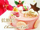 【糖質制限・低糖質スイーツ】ラズベリームースのクリスマスケーキ☆5号(15cm)糖質制限中の方や、ダイエット中の方にオススメ!