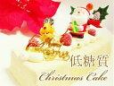 【低糖質・糖質制限スイーツ】濃厚半熟チーズケーキのクリスマスケーキ(16cm)【砂糖不使用】糖質制限中の方やダイエット中の方にオススメ☆