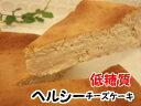 糖質制限・低糖質スイーツのしっとり柔らかチーズケーキ6号サイズ(18cm)【砂糖不使用】ギフトにもオススメ!糖質制限中の方やダイエット中の方にオススメ☆