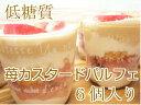 【糖質制限・低糖質スイーツ】低糖質苺カスタードパルフェ☆6個入り☆ダイエット中、メタボ、