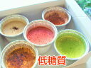 【糖質90%off☆糖質制限・低糖質スイーツ】クレームブリュレ選べる5個セット☆ 当店人