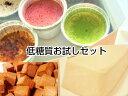 【糖質制限・低糖質スイーツ】初回限定お試しセット☆送料無料☆