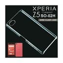 【スマホケース】SO-02HXperia Z5 Compact専用クリアケース SO-02HXperia Z5 Compact シンプル クール(スマートフォン タブレット スマートフォン 携帯電話用アクセサリー ケース カバー)
