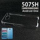 ショッピングクリア 【楽天スーパーSALE ポイント大還元】 【超軽量】 スマホケース クリアケース 送料無料 【クール】 507SH ハードケース カバー 507SH Android One 透明