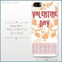 【スマホケース】キュートなシーズン バレンタイン ハートデザインハードケース(全機種対応 iphon...
