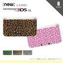 ショッピング3DS 父の日 プレゼント 任天堂 3DS 3DSLL NEW3DS NEW3DSLL NEW2DS NEW2DSLL プロテクトカバー ケース 【クール】 模様 カバー ニンテンドー Nintendo 保護 クリア ハード アニマル