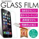 ショッピング液晶 父の日 プレゼント 9H 強化ガラス さらさらフィルム スマホを守る スマートフォン 保護【SO-02H Xperia Z5 Compact専用】