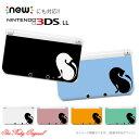 ショッピング3DS 父の日 プレゼント 任天堂 3DS 3DSLL NEW3DS NEW3DSLL NEW2DS NEW2DSLL プロテクトカバー ケース 【クール】 アニマル カバー ニンテンドー Nintendo 保護 クリア ハード