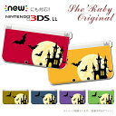 ショッピング3DS 父の日 プレゼント 任天堂 3DS 3DSLL NEW3DS NEW3DSLL NEW2DS NEW2DSLL NEW2DSLL プロテクトカバー ケース 【キュート】 カバー ニンテンドー Nintendo 保護 クリア ハード