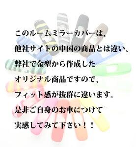 ルームミラーカバーMurakami7225