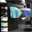 楽天マルチカラーティッシュBOXケース トリコロシリーズ(全6色)ヘッドレスト 取付簡単(取付ベルト付属)バッグにもなる タテ掛け ヨコ掛け対応 ティッシュボックスケース たて よこ 車用 ティッシュカバー ティッシュケース リビングにも♪