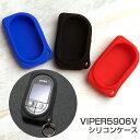 VIPER 5906V 液晶リモコン専用 オリジナルシリコンケース (全3色) バイパーVIPER5906V カバー シリコン ケース 新型 【ネコポス限定!送料無料】