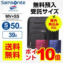アメリカンツーリスター サムソナイト Samsonite スーツケースMV+SS エムブイプラス ソフト Sサイズ 50cm機内持ち込み 無料預入受託キャリーケース キャリーバッグ フロントオープン