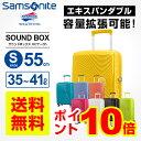 アメリカンツーリスター サムソナイト スーツケース キャリーバッグSOUND BOX サウンドボックス Sサイズ スピナー55 機内持込可能サイズ エキスパンダブル 容量拡張機能 4輪 ダブルキャスター キャリーケース