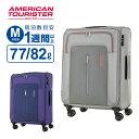 ショッピングサムソナイト スーツケース Mサイズ アメリカンツーリスター サムソナイト リモ スピナー66 ソフト 容量拡張 158cm以内 大型 大容量 超軽量 キャリーケース キャリーバッグ 旅行 トラベル 出張 LIMO
