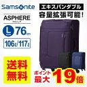 【最大19倍 8/19 10時〜8/22 9:59】サムソナイト Samsonite スーツケースASPHERE アスフィア Lサイズ 76cmエキスパンダブルキャリーケース キャリーバッグ ソフトケース 拡張 100L以上 大容量 大型