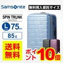 サムソナイト Samsonite スーツケースSPIN TRUNK スピントランク Lサイズ 75cm 無料預入受託キャリーケース キャリーバッグ ファスナー..
