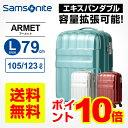 サムソナイト Samsonite スーツケースARMET アーメット Lサイズ 79cm エキスパンダブルキャリーケース キャリーバッグ ファスナータイプ 拡張 100L以上 4泊〜7泊 軽量 大容量 大型