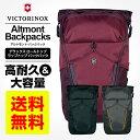 ビクトリノックス victorinox バックパックAltmont Active アルトモント アクティブ デラックス ロールトップ バックパックPC収納 A4サイズ対応 リュック