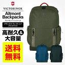 ビクトリノックス victorinox バックパックAltmont Classic アルトモント クラシック デラックス ラップトップ バックパックPC収納 A4サイズ対応 リュック