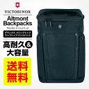 ビクトリノックス victorinox バックパックAltmont Professiona アルトモント プロフェッショナル デラックス フリップトップ ラップトップ バックパックPC収納 A4サイズ対応 リュック