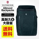 ビクトリノックス victorinox バックパックAltmont Professiona アルトモント プロフェッショナル フリップトップ ラップトップ バック..