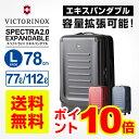 ビクトリノックス victorinoxスーツケース キャリーバッグスペクトラ2.0 エキスパンダブル ラージ Lサイズエキスパンダブル 容量拡張機能 4輪ダブルキャスター 防水 大型 大容量 キャリーケース