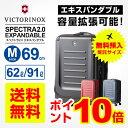 ビクトリノックス victorinoxスーツケース キャリーバッグスペクトラ2.0 エキスパンダブル ミディアム Mサイズ無料預入受託サイズ エキ..