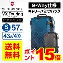 ビクトリノックス victorinox スーツケース キャリーバッグVX Touring VXツーリング ホイールド 2-in-1 キャリーオン 2way 軽量ソフトキャリー/バックパック リュック 容量拡張機能 PC収納