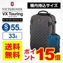 ビクトリノックス victorinox スーツケース キャリーバッグVX Touring VXツーリング WHEELED GLOBAL CARRY-ON ホイールド グローバル キャリーオン Sサイズ 機内持込可 撥水 軽量ソフトキャリー 2輪 PC収納