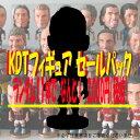 【数量限定福袋】【SALE55%オフ】SCW&KDT フィギ...