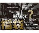 【予約GRN18】【完全限定生産】GRANDE 福袋 2018 オリジナルハーフジャケット&ジャー