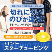 【送料無料】ネオラバー スターチュービング イエロー 7.3mm 1.5m ある程度運動習慣のある方に フィットネスチューブ トレーニングチューブ カラーチューブ (イエロー)