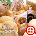 福箱 25-30個入 無添加 パン 福袋 おまかせパン メロ...
