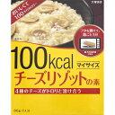 【大塚食品】マイサイズ【チーズリゾットの素】86g 1人分【smtb-TD】【RCP】