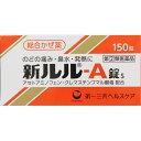 新ルルA錠S 150錠【指定第二類医薬品】【第一三共】【sm...