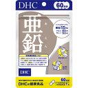 【メール便発送・送料無料】DHC 亜鉛【60粒(60日分)】...