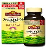 【大塚製薬】ネイチャーメイド【Fish Oil(with EPA&DHA)】【350mg×120粒】30日分【smtb-TD】【RCP】【税抜5000以上で*沖縄地区は除く】【青魚】【サラサラ】