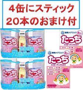 2缶にスティック10本箱付雪印メグミルクたっち850g×4缶さらにおしりふき80枚付送料無料沖縄地区