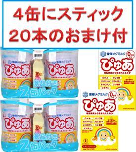 2缶にスティック10本箱付雪印メグミルクぴゅあ820g×4缶さらにおしりふき80枚付送料無料*沖縄地