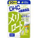 【メール便発送・送料無料・代引き不可】DHC メリロート 4...