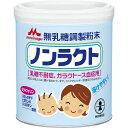【森永乳業】ノンラクト【300g】【smtb-TD】【RCP】【特殊ミルク/粉ミルク/ベビー/病院用食品/下痢/無乳糖ミルク/乳糖不耐症】
