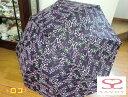 SAVOY ワンタッチ 長傘 60cm パープル【傘】【ロゴ】【おしゃれ】【かわいい】【レディース】【女性用】【婦人用】【サボイ】【サヴォイ】【グラスファイバー骨】【雨傘】【ジャンプ傘】【RCP】