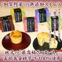 加賀野菜の無添加スイートポテト加賀の芋菓子★55g 5個入り★誕生日/母の日
