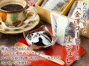 「金澤珈琲」の生ジュレ♪ わらび粉のコーヒーゼリー 8個入りお取り寄せ/お土産ギフト/菓子/スイーツ