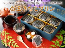 白玉きなこプリン6個石川県産の